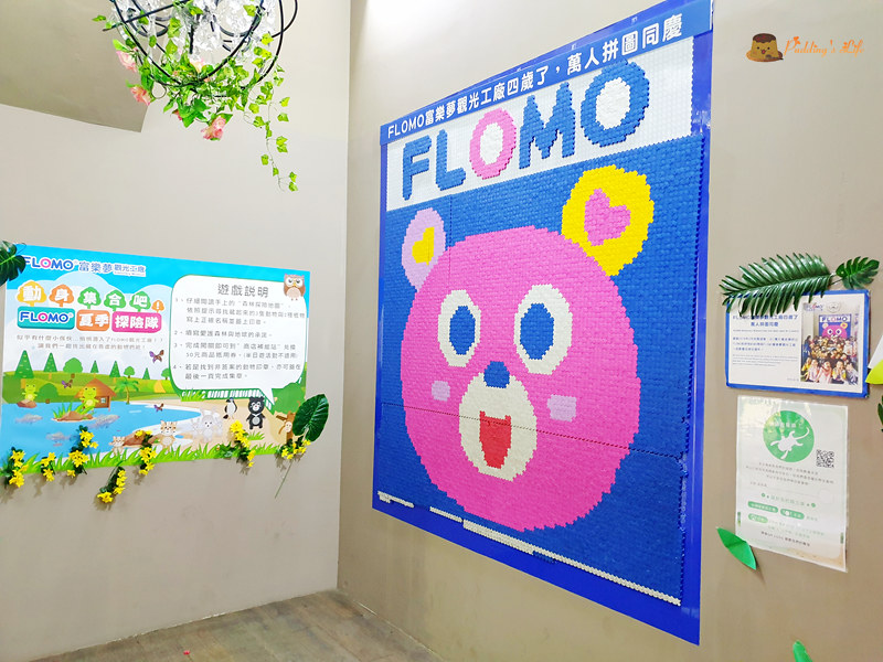 FLOMO富樂夢024