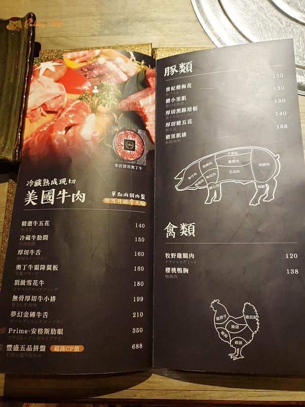 響燒肉048