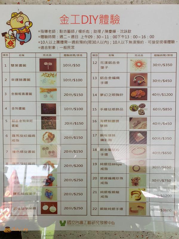 台灣工藝文化園區033