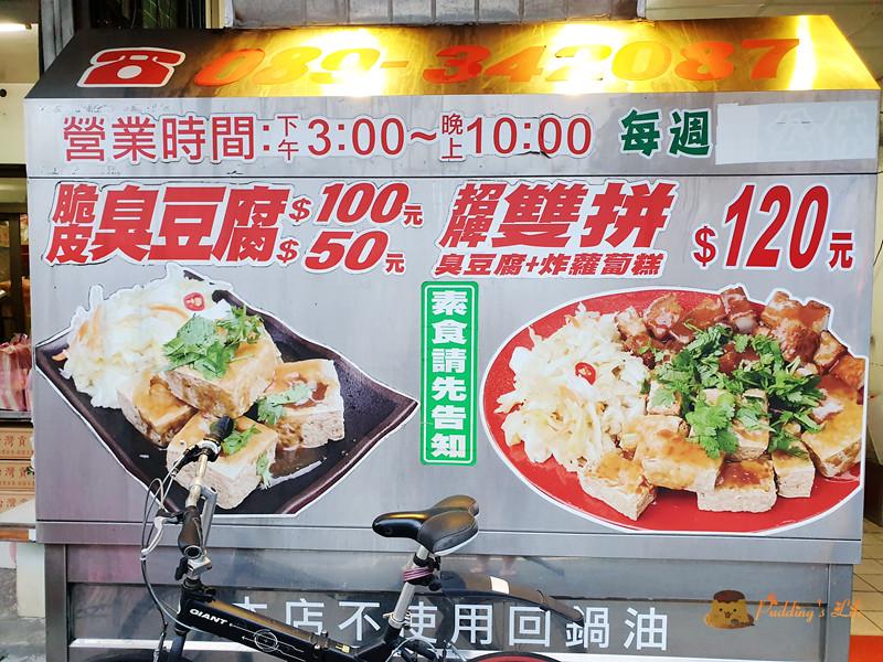久昂臭豆腐009