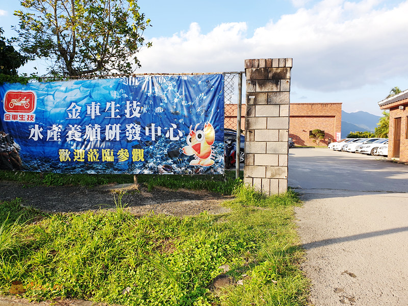 金車生技水產養殖039