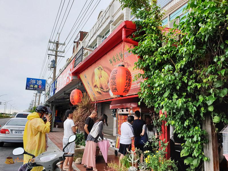 邵陽燒餅0006